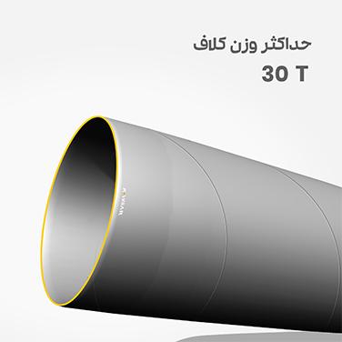حداکثر وزن کویل فولادی