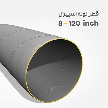 تولید لوله اسپیرال از قطر 8 اینچ تا 120 اینچ