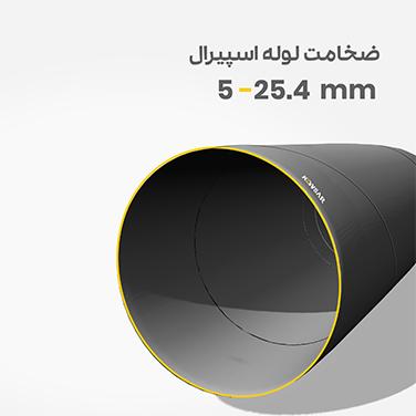 تولید لوله از ضخامت 5 تا 25.4 میلی متر