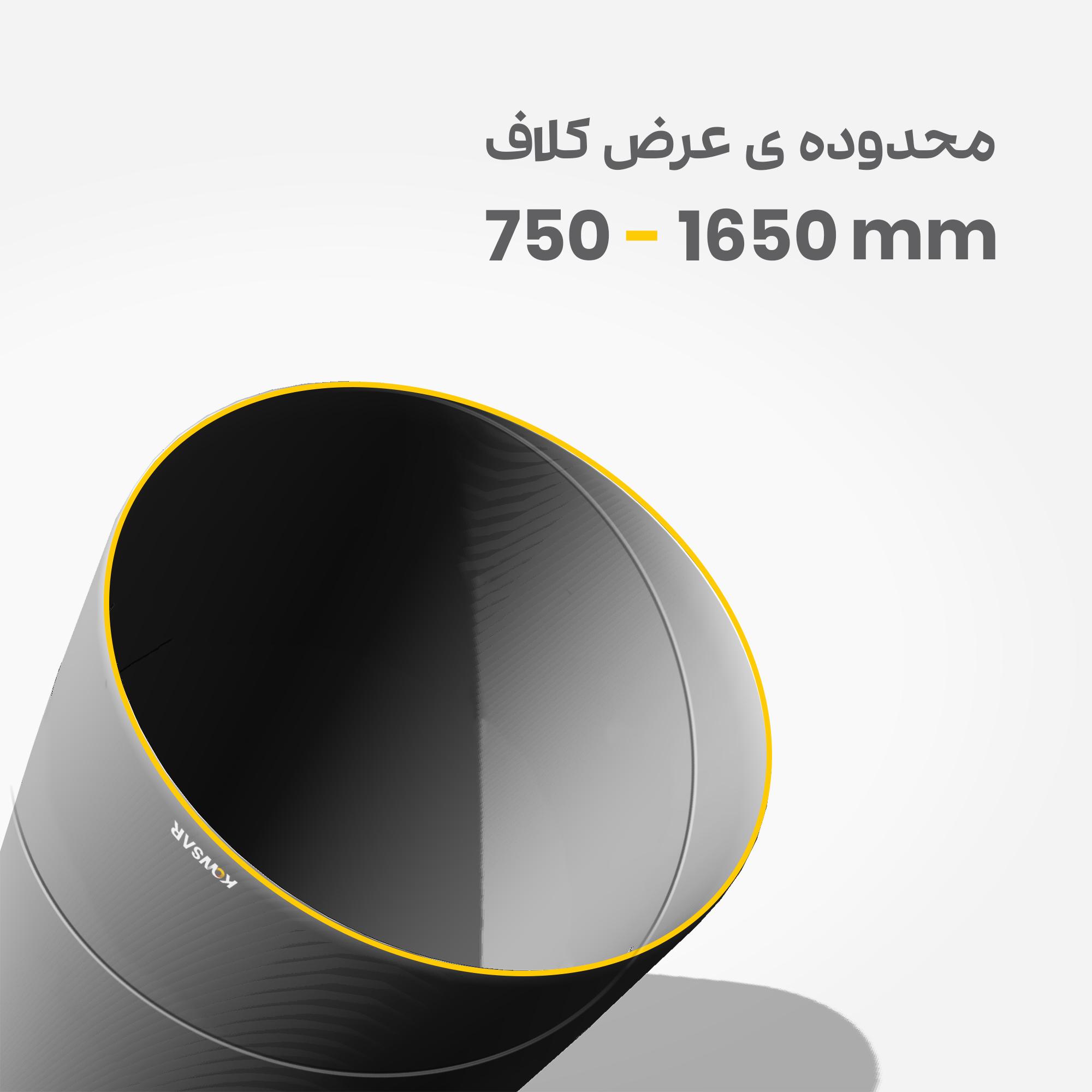 تولید لوله اسپیرال از عرض 750 تا 1650 میلی متر