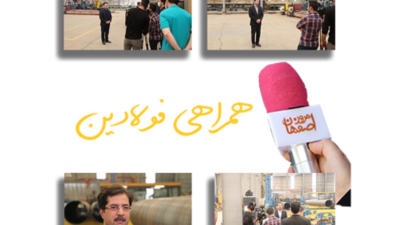 اصفهان امروز به مناسب سالروز صنعت و معدن